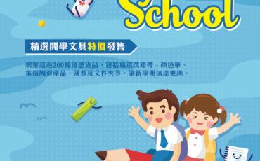 「Back to school」精選開學文具特價發售
