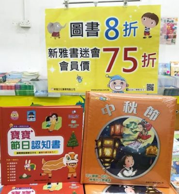 新雅文化童書展銷 (4)