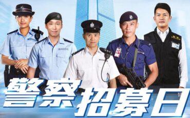 警察招募2
